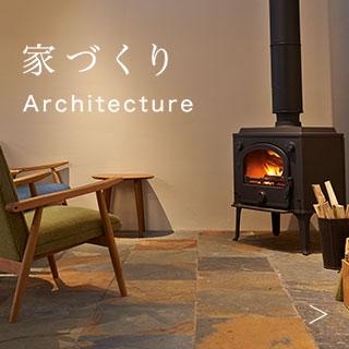 家づくり Architecture